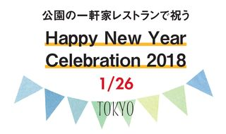 2018/1/26 東京・Happy New Year Celebration2018